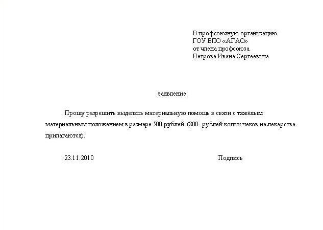 бланк приказа об оказании материальной помощи сотруднику: